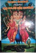அறுபடை வீடு சஷ்டி கவசங்கள் - கிரி டிரேடிங் ஏஜென்சி பிரைவேட் லிமிடெட்