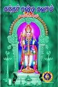கந்தர் சஷ்டி கவசம்  - பதிப்பகத்தார்
