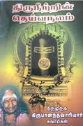 திருநீற்றின் தெய்வநலம் - கிருபானந்தவாரியன்