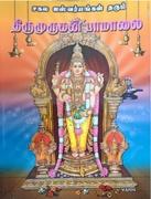 திருமுருகன் பாமாலை  -  N  கிருஷ்ணமூர்த்தி