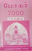 போகர் 7000 7ஆம் காண்டம் ஆர்சி மோகன் detail