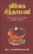 விவேக சிந்தாமணி -  ஞா மாணிக்கவாசகன்