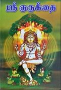 ஸ்ரீ குருகீதை - அண்ணா சுப்பிரமணியம்