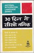 Learn Tamil Through Hindi - ***