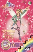 Olympia The Games Fairy Daisy Meadows detail