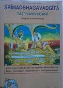 Srimadbhagavadgita Tattvavivecani  English Commentary - Jayadayal Goyandaka
