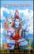 ஸ்ரீ ருட்ரக்ரம பதாஹ் - அண்ணா